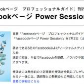 Facebookページ Power Session!