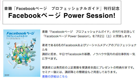 Facebookページ Power Session!